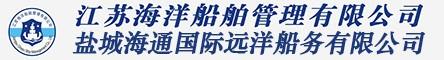 江苏海洋船舶管理有限公司
